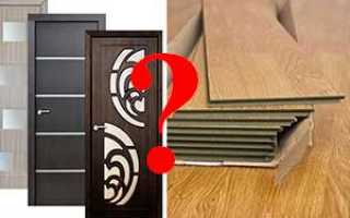 Что сначала: двери устанавливают или кладут ламинат?