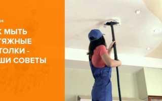Правила идеальной чистоты: чем и как мыть глянцевый натяжной потолок?