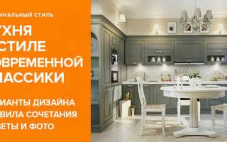 Дизайн кухни в стиле «современная классика»: фото интерьеров, основные правила оформления