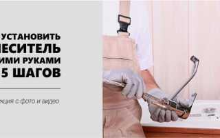 Как установить смеситель в ванной на стену или на кухне на мойку из нержавейки: инструкция по выбору и монтажу