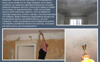 Как смыть побелку с потолка быстро и качественно